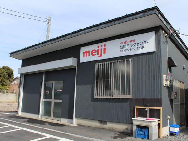 笠間ミルクセンター店舗外観